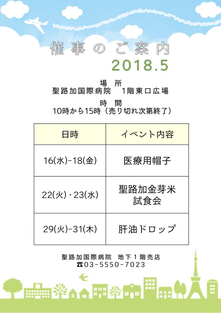 催事ご案内2018.5