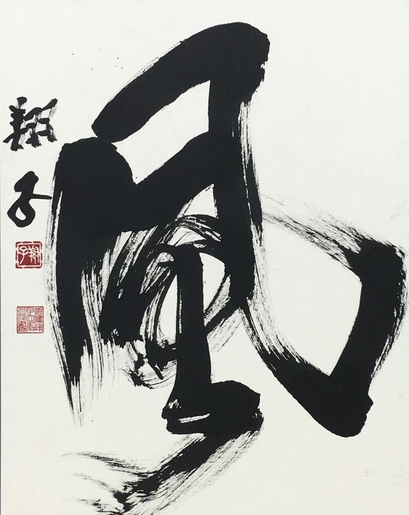 金澤翔子「風 」
